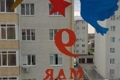 Беляев-Семён